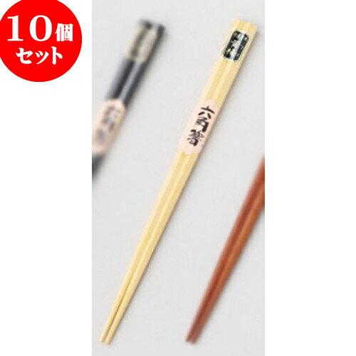 10個セット ☆ 箸 ☆ 銘木六角箸 つげ [ 約L22.5cm ]
