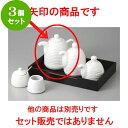3個セット☆ カスター ☆ 千段白磁 ソースポット [ 13.5 x ...