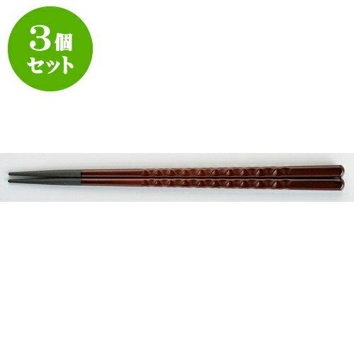 3個セット ☆ 漆器 ☆ 24cm亀甲箸 チーク(2回塗) [ 24 x 0.9 x 0.9cm ]