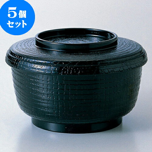 5個セット☆ 漆器 ☆ ケヤキ割子 黒塗(内黒) [ Φ13.5 x 8.3cm 560cc ]