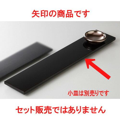 3個セット☆ 珍味 ☆ 木トレー(黒) 細長形 [ 45 x 8 x 1.9cm ]