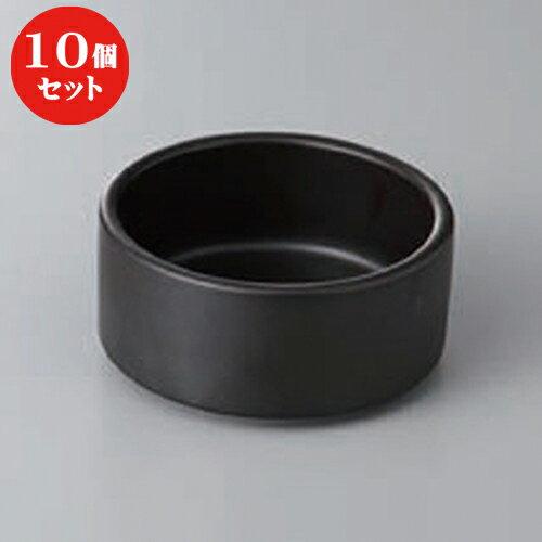 10個セット ☆ 組小鉢 ☆黒マットスタック(小) [ 7.8 x 3cm ]