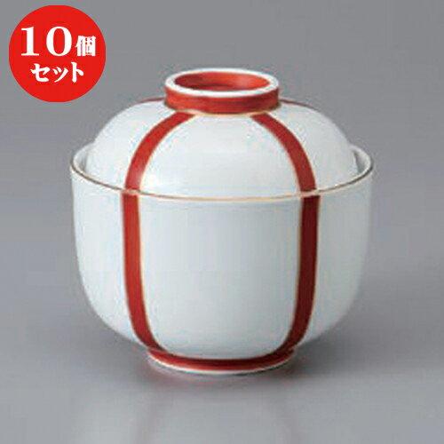 10個セット ☆ 円菓子碗 ☆ぼんぼり(朱)丸小蓋向 [ 12.8 x 7.3cm ]