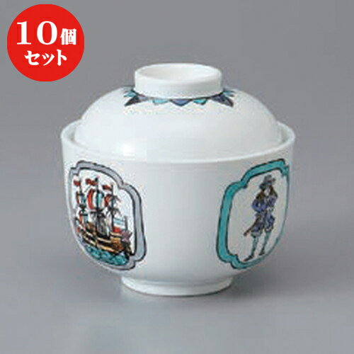 10個セット ☆ 円菓子碗 ☆紅毛人丸蓋物 [ 10.2 x 9.4cm ]