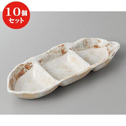 10個セット ☆ 仕切皿 ☆志野たたきそら豆三品皿 [ 27.3 x 9.6 x 4cm ]