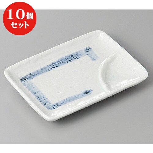 10個セット ☆ 仕切皿 ☆オフケ6.0仕切皿 [ 17.5 x 12 x 2cm ]