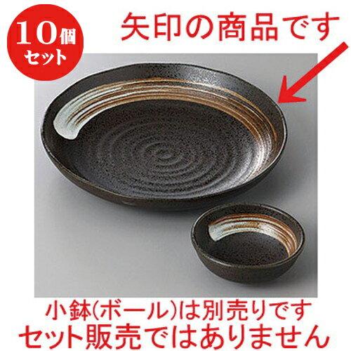10個セット ☆ 天皿 ☆白刷毛天目7.0丸皿 [ 22.5 x 4cm ]