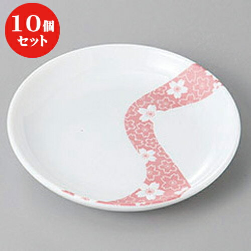 10個セット ☆ 銘々皿 ☆桜流し13cm丸皿 [ 13 x 2.2cm ]