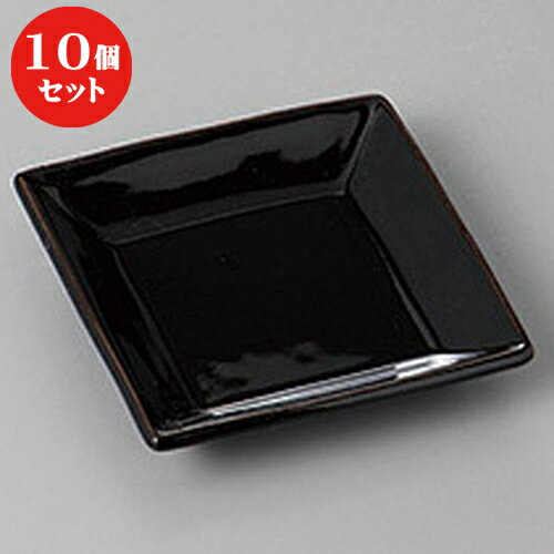 10個セット ☆ 小皿 ☆黒釉角小皿 [ 8 x 8 x 1.5cm ]