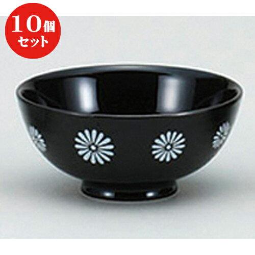 10個セット ☆ 茶碗 ☆黒釉イングレ菊紋飯碗 [ 11.5 x 5.4cm ]