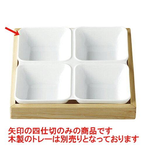 10個セット デリカウェア 白磁ランチボックス(四仕切り) [21.4 x 21.4 x 3.4cm]  料亭 旅館 和食器 飲食店 業務用