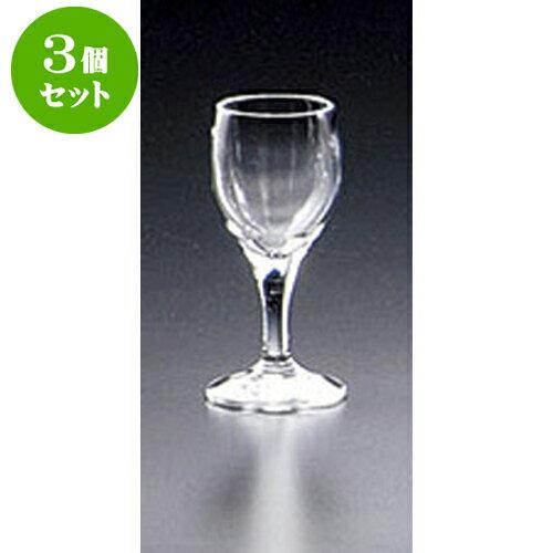 3個セット ガラス 30G39HSレガードリキュール [4.8 x 4 x 10cm 45cc]