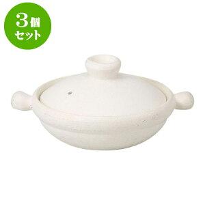 3個セット土鍋洋風土鍋(白)和洋鍋(小)[28x22x13cm]【土物直火料亭旅館和食器飲食店業務用】