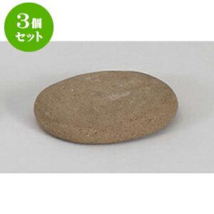 3個セット陶板グルメ焼石手造り(楕円)[13x10x3cm]【土物直火料亭旅館和食器飲食店業務用】