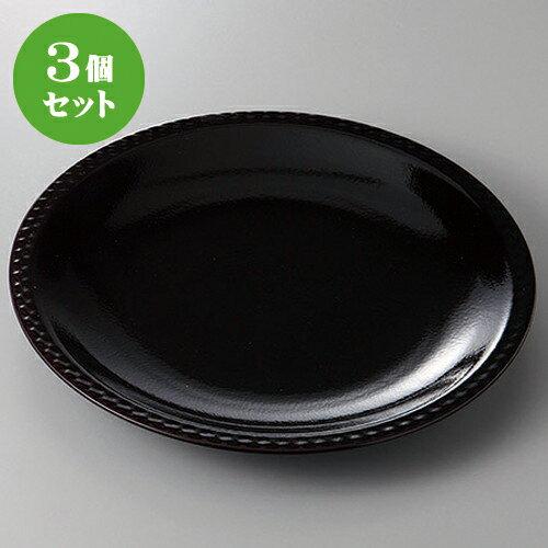 3個セット☆ 萬古焼盛皿 ☆柚子天目10号ダイヤ皿 [ 32 x 3.5cm ] 【 料亭 旅館 和食器 飲食店 業務用 】