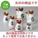 3個セット☆ カスター ☆茶流七味 [ 8.5cm ] 【 居酒屋 定食屋 和食器 飲食店 業務用 】