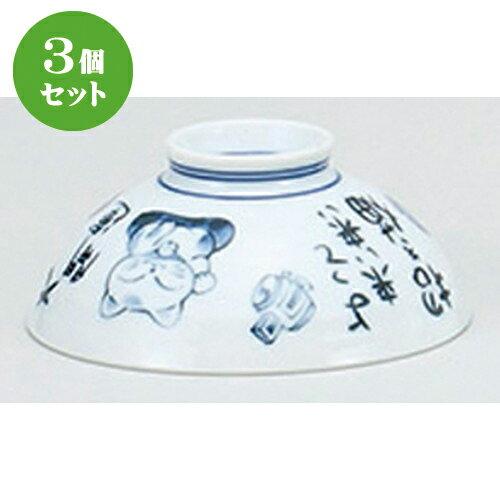 3個セット☆ 茶碗 ☆福招きねこ中平 [ 12 x 5cm ]