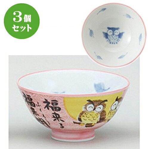 3個セット☆ 茶碗 ☆内外ふくろう 赤中平 [ 11 x 5.7cm ]
