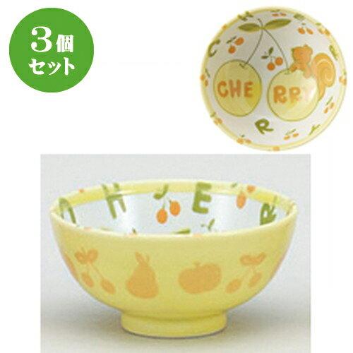 3個セット☆ 茶碗 ☆チェリーとリス孫平 [ 10.5 x 5cm ]