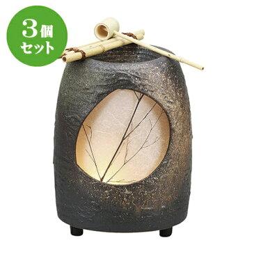 3個セット☆ つくばい ☆あかり水流つくばい [ 33.5 x 47cm ] 【 日本庭園 ガーデニング 和風 】