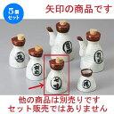 5個セット☆ カスター ☆茶流七味 [ 8.5cm ] 【 居酒屋 定食屋 和食器 飲食店 業務用 】
