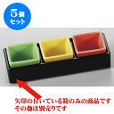 5個セット 珍味 マス形3点珍味仕切箱 [19.2 x 6.7 x 4...