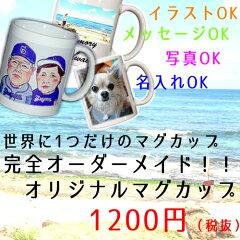 オーダーメイド オリジナルマグカップ あなたの写真やイラストをマグカップにしてお届けします...