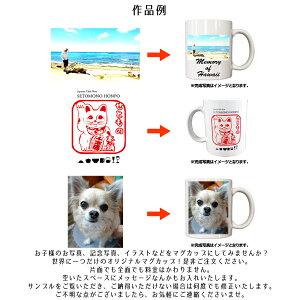 オーダーメイドオリジナルマグカップあなたの写真やイラストをマグカップにしてお届けします!オリジナルマグカップ記念日贈答品せともの瀬戸物
