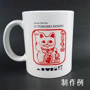 オーダーメイドオリジナルマグカップあなたの写真やイラストをマグカップにしてお届けします!記念日贈答品せとものプレゼント