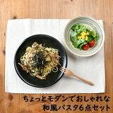 和風パスタ皿6点セット | パスタ皿 食器セット 麺皿 ランチ おしゃれ カフェ風