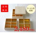 ファルカタ材6.5寸3段重(金紙台紙付)