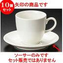 10個セット コーヒー NBリストアメリカン受皿 [ 15 x 2.1...