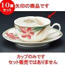 10個セット コーヒー マドレーヌNB紅茶碗 [ 9 x 5cm 210cc ] 料亭 旅館 和食器 飲食店 業務用