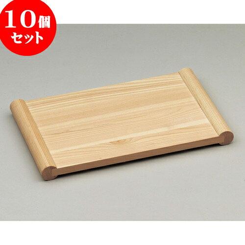 10個セット 木曽木製品 桧浮かせ両面まな板 [ 33.5 x 21 x 3cm ] 料亭 旅館 和食器 飲食店 業務用:せともの本舗