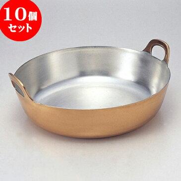 10個セット 厨房用品 銅揚げ鍋 [ 33cm ] 料亭 旅館 和食器 飲食店 業務用