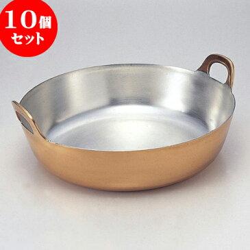 10個セット 厨房用品 銅揚げ鍋 [ 36cm ] 料亭 旅館 和食器 飲食店 業務用