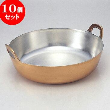 10個セット 厨房用品 銅揚げ鍋 [ 42cm ] 料亭 旅館 和食器 飲食店 業務用