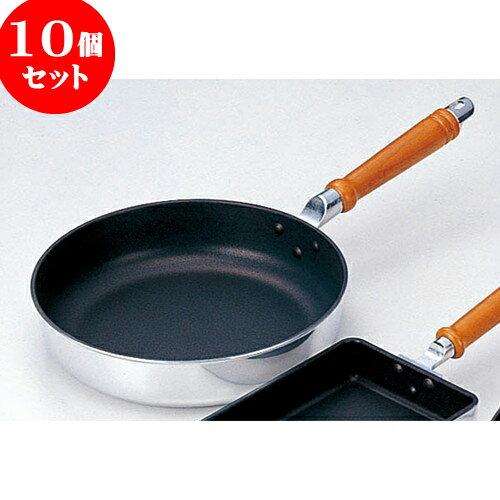10個セット 厨房用品 アルミプラチナストーンフライパン [ 24cm ] 料亭 旅館 和食器 飲食店 業務用