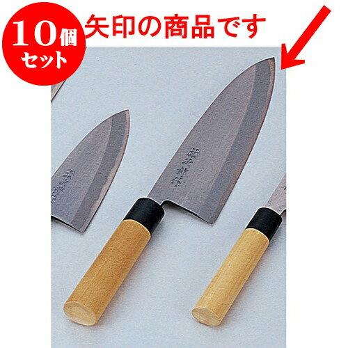10個セット 厨房用品 藤次郎作出刃包丁 [ 27cm ] 料亭 旅館 和食器 飲食店 業務用