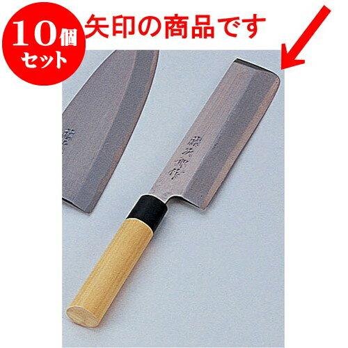 10個セット 厨房用品 藤次郎作薄刃包丁 [ 18cm ] 料亭 旅館 和食器 飲食店 業務用:せともの本舗