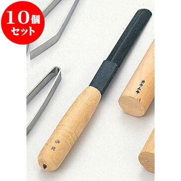 10個セット 厨房用品 鉄貝ムキ [ 赤貝ムキ22.7cm ] 料亭 旅館 和食器 飲食店 業務用