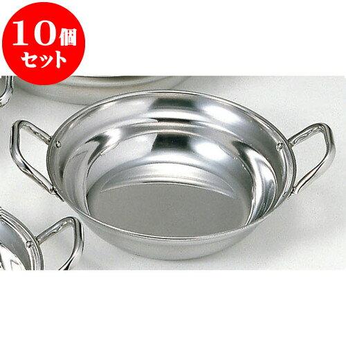10個セット 厨房用品 ステン寄せ鍋 [ 19.5cm ] 料亭 旅館 和食器 飲食店 業務用:せともの本舗