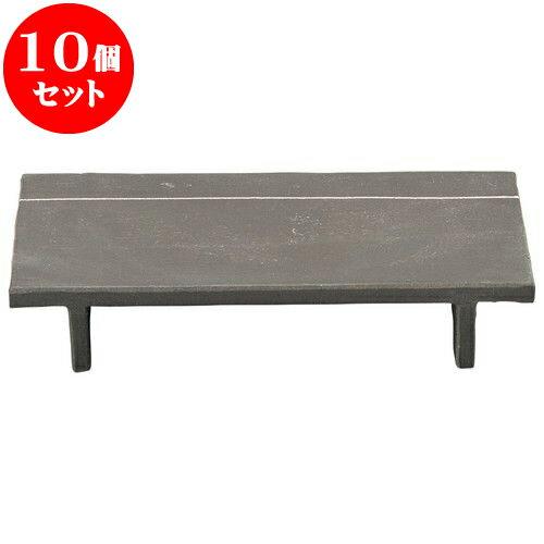 10個セット 和陶オープン 炭化土 まな板皿 [ 29 x 14.5 x 5.2cm ] 料亭 旅館 和食器 飲食店 業務用:せともの本舗