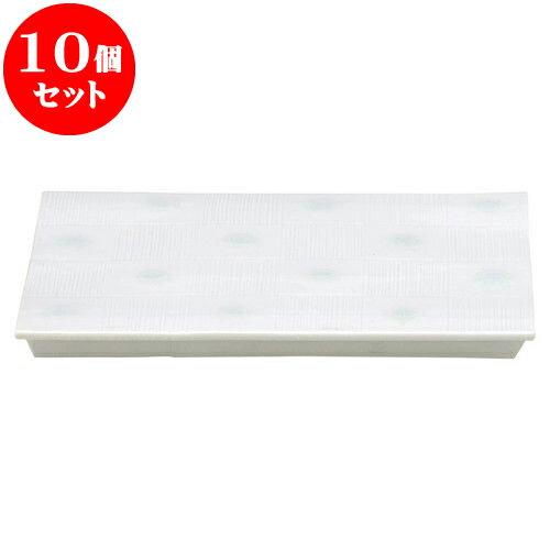 10個セット 和陶オープン 青白磁 レール(大) [ 31 x 20 x 3cm ] 料亭 旅館 和食器 飲食店 業務用:せともの本舗
