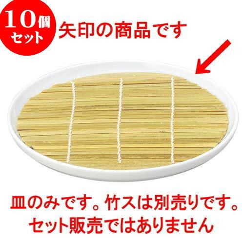 10個セット 和陶オープン 青白磁 7.0丸皿 [ 21.5 x 2.6cm ] 料亭 旅館 和食器 飲食店 業務用