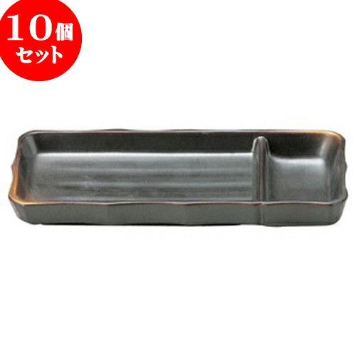 10個セット 和陶オープン 焼締 突出仕切皿 [ 20.6 x 9.5 x 2.2cm ] 料亭 旅館 和食器 飲食店 業務用