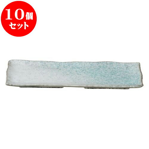 10個セット 和陶オープン 青釉 さんま皿 [ 28.5 x 11.5 x 2.3cm ] 料亭 旅館 和食器 飲食店 業務用