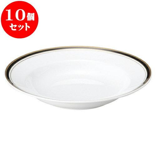 10個セット 洋陶オープン ムーンリバー(ウルトラホワイト) 9吋スープ [ 23.3cm ] 料亭 旅館 和食器 飲食店 業務用