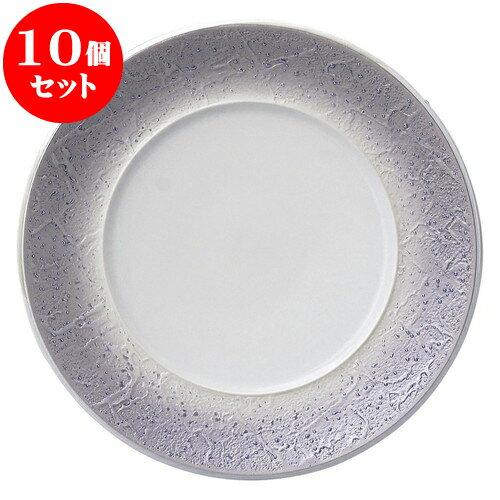 10個セット 洋陶オープン バロック バイオレットラスター 21cmプレート [ 21 x 2cm ] 料亭 旅館 和食器 飲食店 業務用
