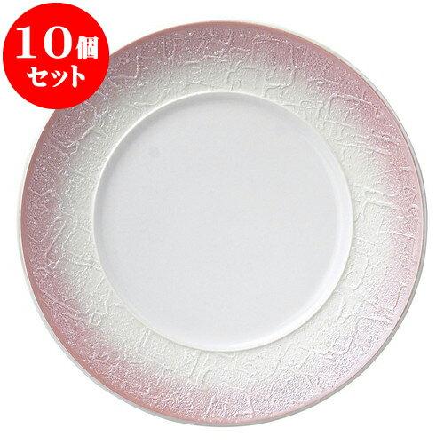 10個セット 洋陶オープン バロック ピンクラスター 24cmプレート [ 24 x 2.4cm ] 料亭 旅館 和食器 飲食店 業務用